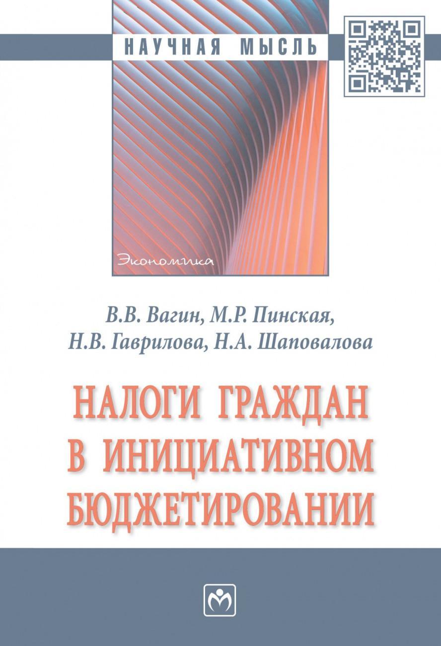 Налоги граждан в инициативном бюджетировании