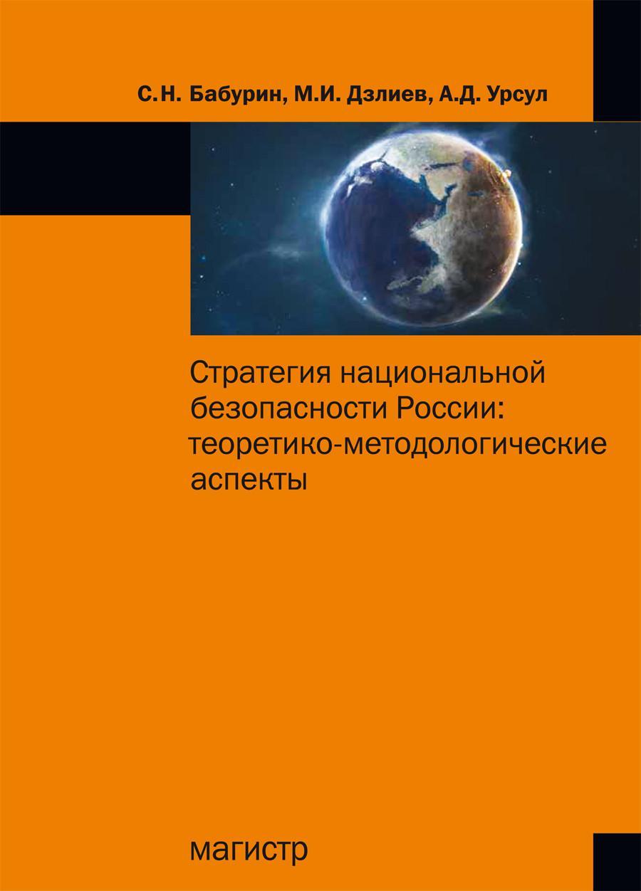 Стратегия национальной безопасности России: теоретико-методологические аспекты. Монография