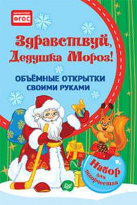 Объемные открытки своими руками. Здравствуй, Дедушка Мороз!