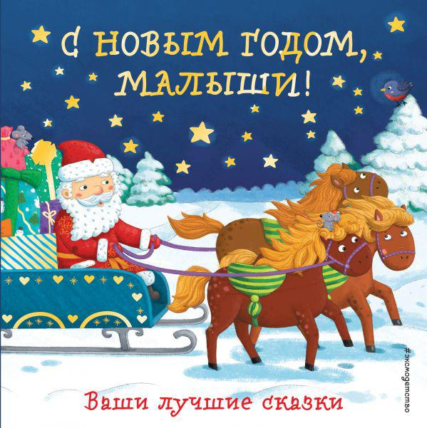 С Новым годом, малыши! Ваши лучшие сказки