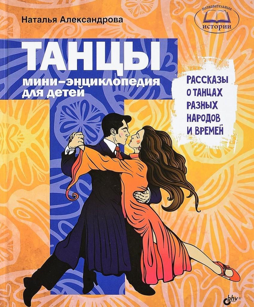 Танцы. Мини-энциклопедия для детей. Рассказы о танцах разных народов и времен