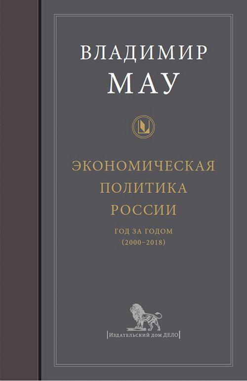 Экономическая политика России. Турбулентное десятилетие (2008-2018)