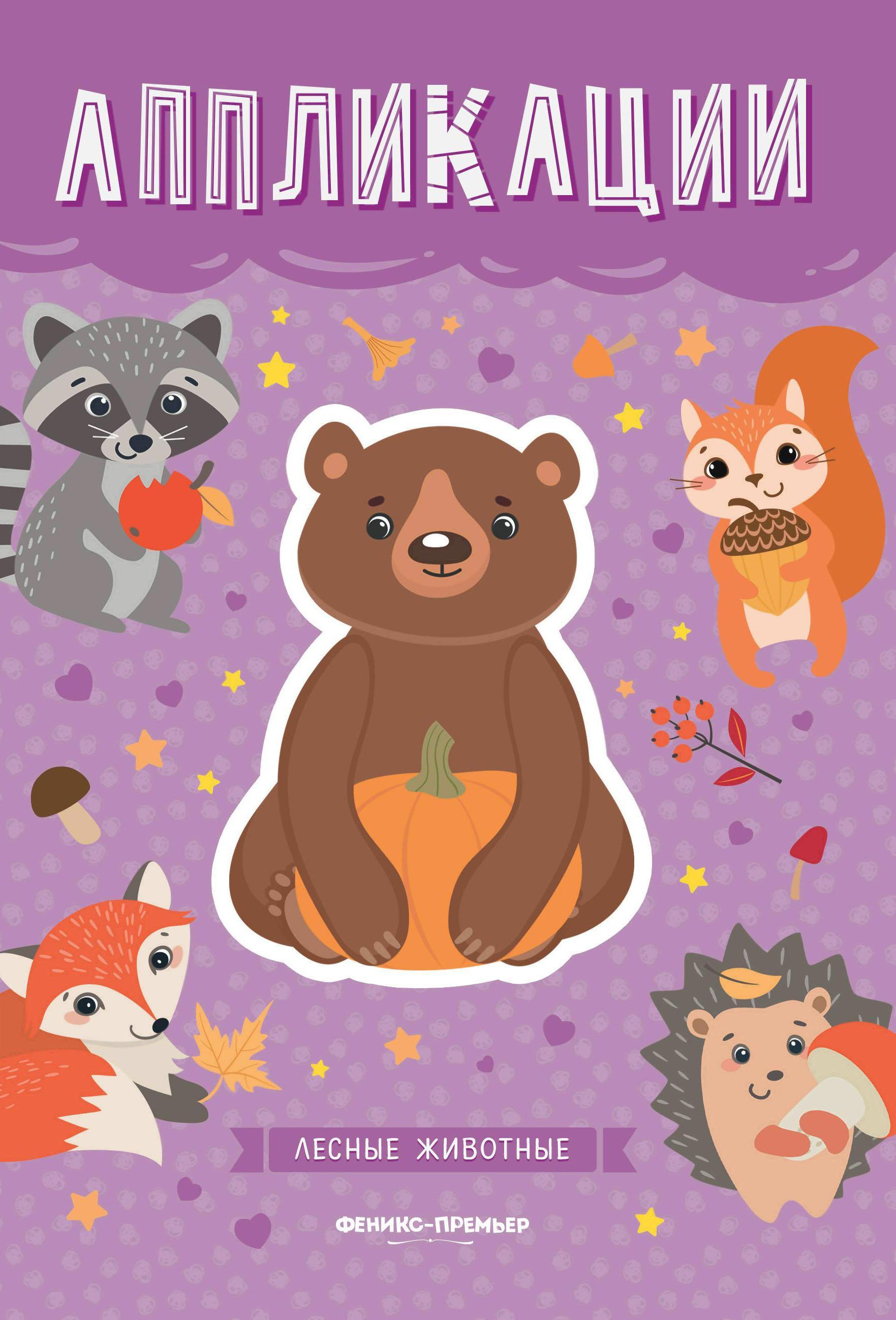 Лесные животные. Книжка-вырезалка