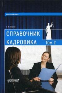 Справочник кадровика. В 2-х томах. Том 2