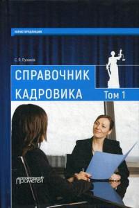 Справочник кадровика. В 2-х томах. Том 1
