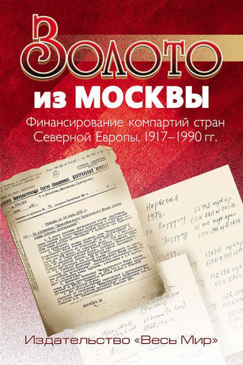 Золото из Москвы. Финансирование компартий стран Северной Европы, 1917–1990 гг.