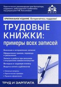 Трудовые книжки. Примеры всех записей. Учебное пособие