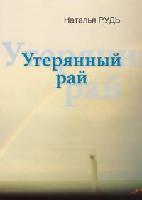Утерянный рай, или с кем сегодня говорить о любви