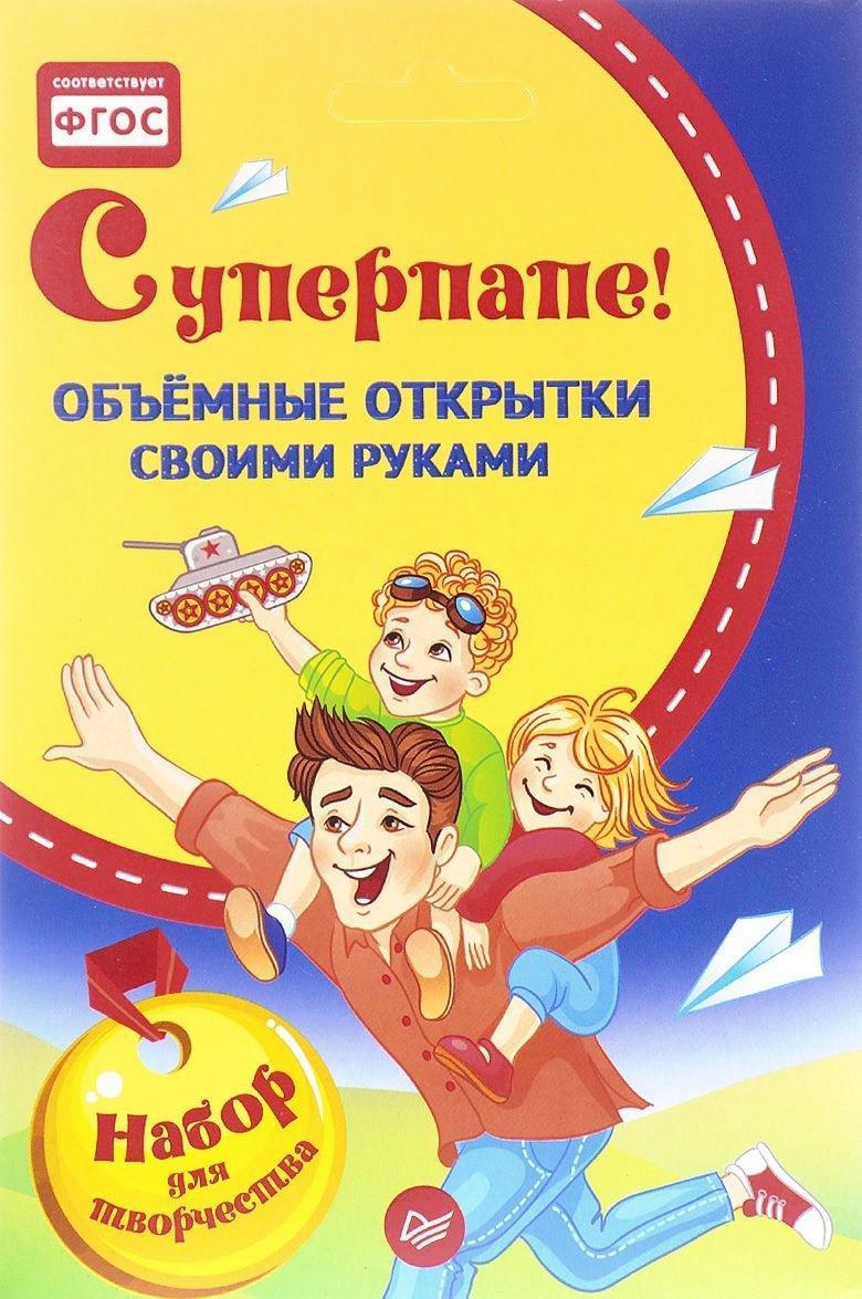 Суперпапе! Объемные открытки своими руками