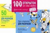 100 открыток для самых любимых