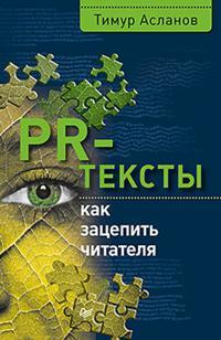 PR-тексты. Как зацепить читателя