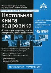 Настольная книга кадровика (+ CD-ROM)