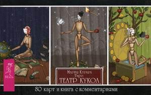 Таро Театр кукол. 80 карт и книга с комментариями