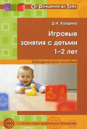 Игровые занятия с детьми 1-2 лет. Методическое пособие