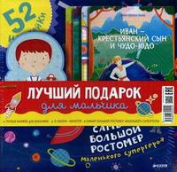 Лучший подарок для мальчика. Комплект: Первая книжка для мальчика. 8 сказок-минуток. Самый большой ростомер маленького супергероя с наклейками