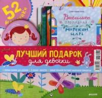 Лучший подарок для девочки. Комплект: Первая книжка для девочки. 8 сказок-минуток. Самый большой ростомер маленькой принцессы с наклейками