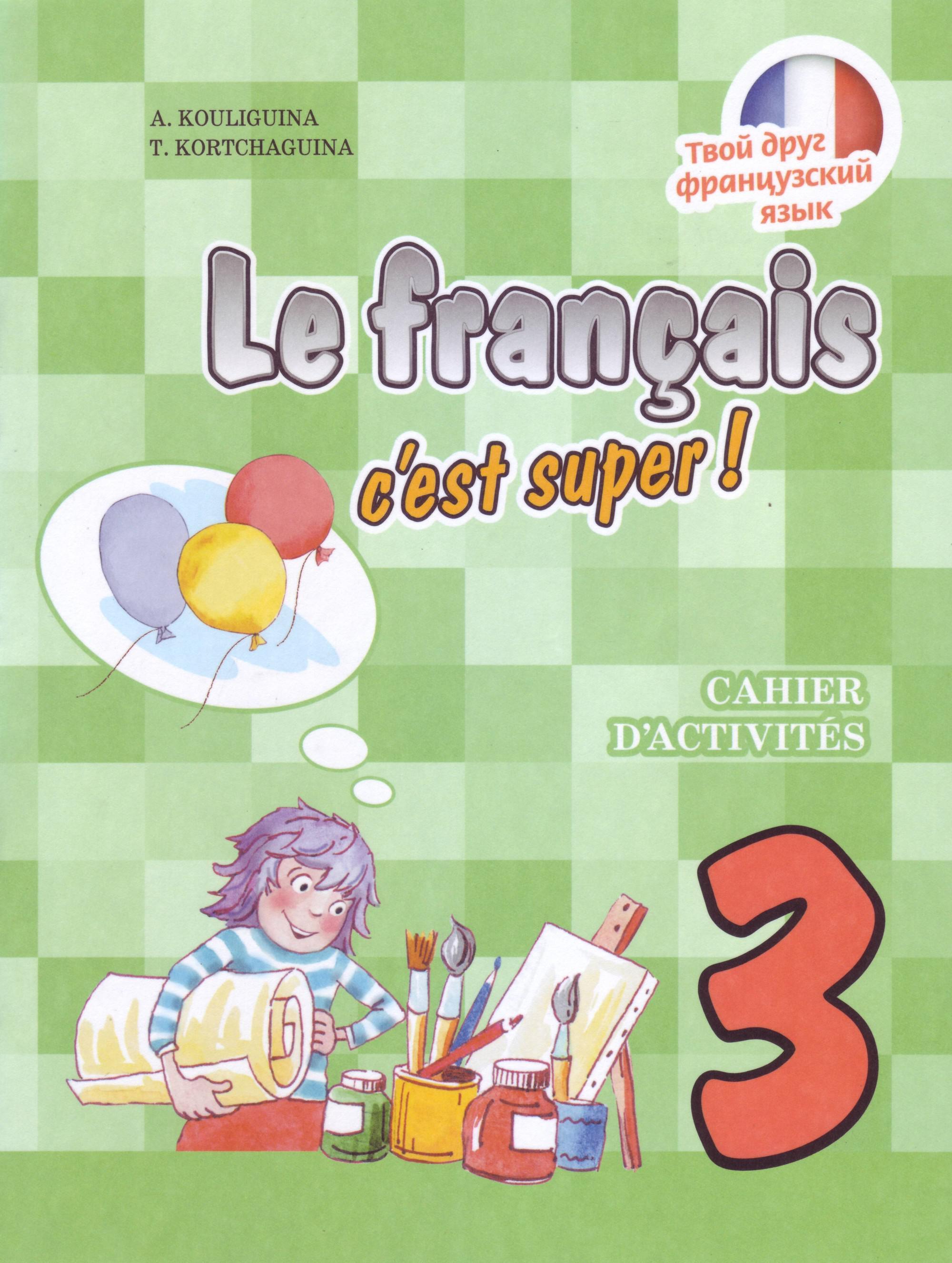 Твой друг французский язык. Рабочая тетрадь. 3 класс. ФГОС