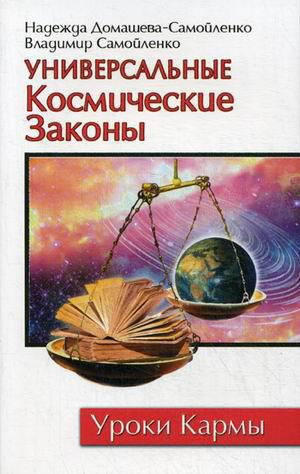 Универсальные космические законы