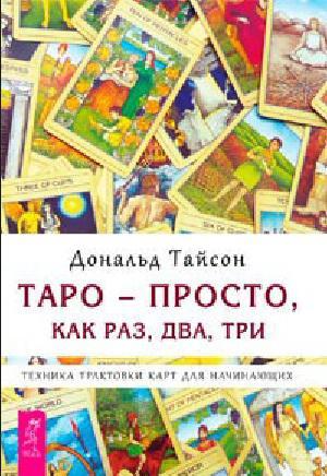 Таро - просто, как раз, два, три
