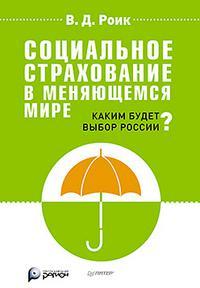 Социальное страхование в меняющемся мире: каким будет выбор России?