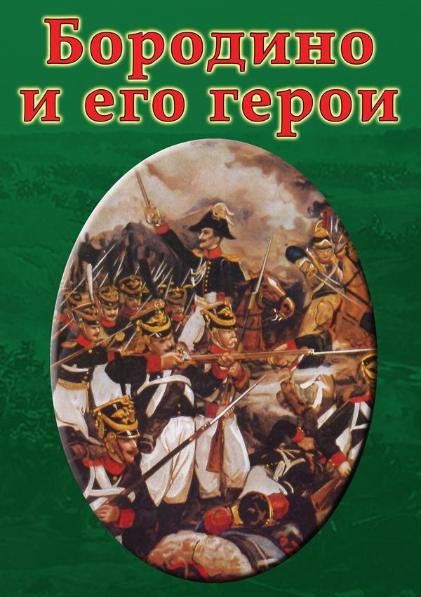 DVD. Бородино и его герои