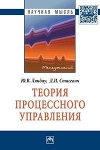 Теория процессного управления. Монография