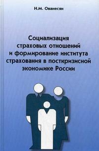 Социализация страховых отношений и формирование института страхования в посткризисной экономике России
