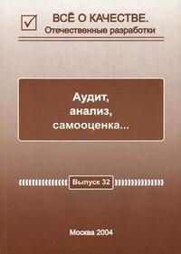 Аудит, анализ, самооценка... Выпуск №5(32), 2004