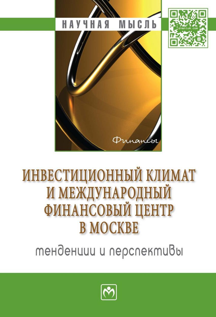 Инвестиционный климат и международный финансовый центр в Москве: тенденции и перспективы