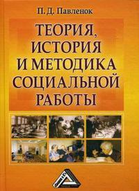 Теория, история и методика социальной работы. Избранные работы. Учебное пособие