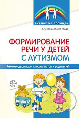 Формирование речи у детей с аутизмом: рекомендации для специалистов и родителей