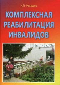 Комплексная реабилитация инвалидов в учреждениях социальной защиты. Учебно-практическое пособие