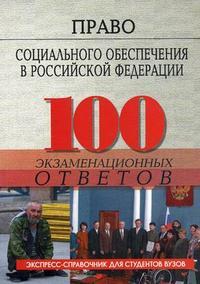 Право социального обеспечения в Российской Федерации. 100 экзаменационных ответов. Пособие для подготовки к экзаменам