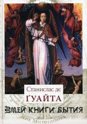 Змей Книги Бытия. В 3-х книгах. Книга 1