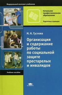 Организация и содержание работы по социальной защите престарелых и инвалидов. Учебное пособие для студентов начального профессионального образования