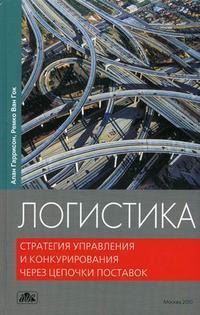Логистика. Стратегия управления и конкурирования через цепочки поставок. Учебник