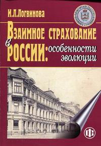 Взаимное страхование в России. Особенности эволюции