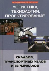 Логистика, технология, проектирование складов, транспортных узлов и терминалов