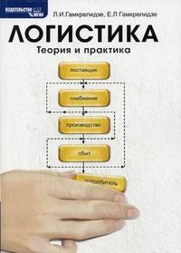 Логистика. Теория и практика. Учебное пособие