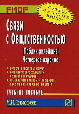 Связи с общественностью (паблик рилейшнз). Учебное пособие