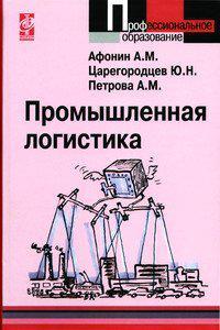 Промышленная логистика. Учебное пособие