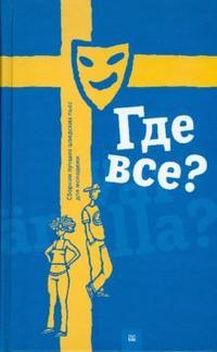 Где все? Сборник лучших шведских пьес для молодежи