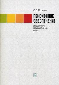 Пенсионное обеспечение. Российский и зарубежный опыт