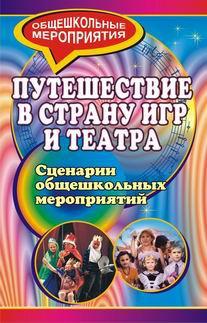 Путешествие в страну игр и театра: сценарии общешкольных мероприятий