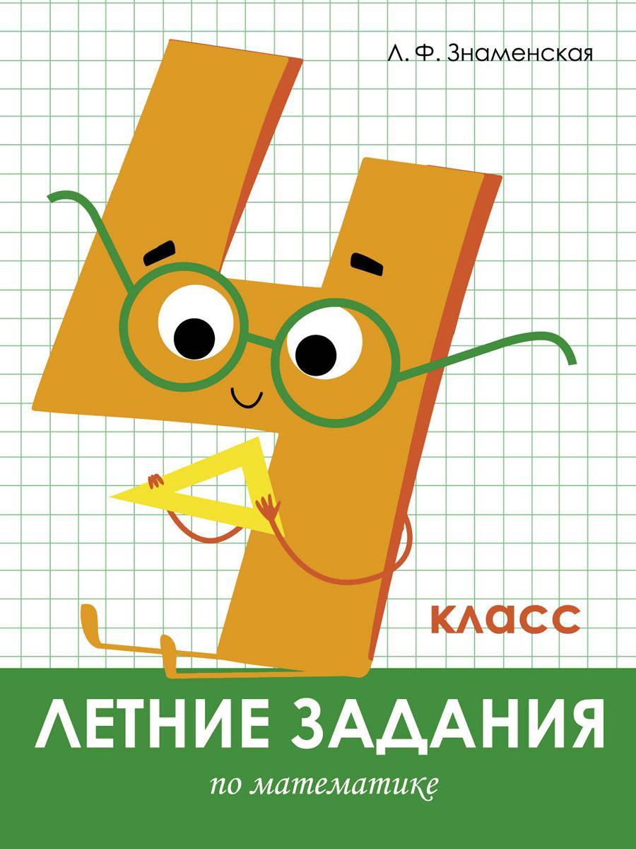 Летние задания по русскому языку. 4 класс