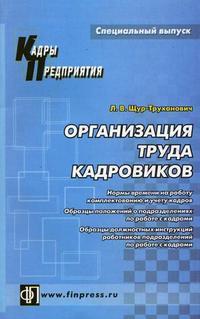 Организация труда кадровиков