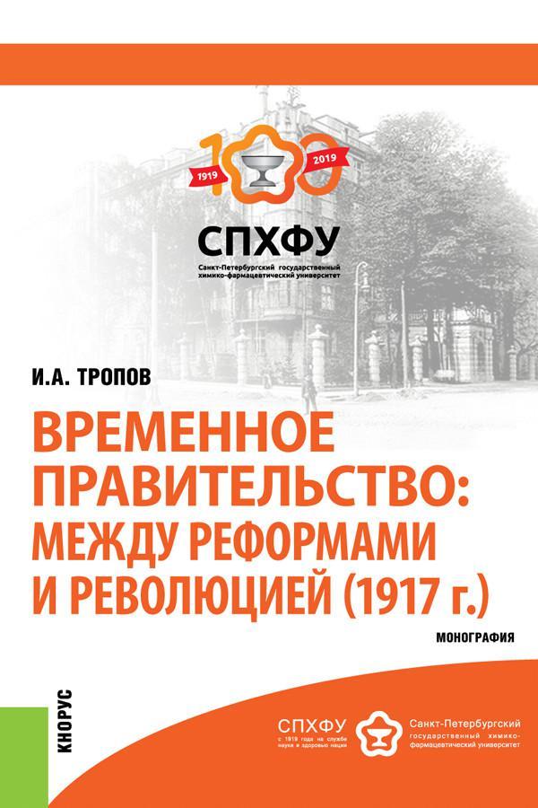 Временное правительство: между реформами и революцией (1917 г.). Монография