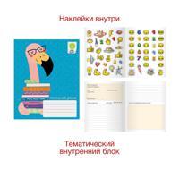 """Тетрадь (читательский дневник) """"Фламинго читатель"""", А5, 48 листов"""