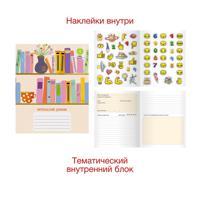 """Тетрадь (читательский дневник) """"Книжные полки"""", А5, 48 листов"""