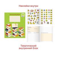 """Тетрадь (читательский дневник) """"День книг"""", А5, 48 листов"""